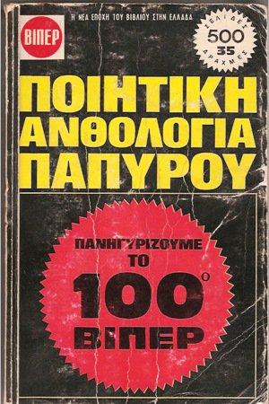 Ανθολογια Βιπερ 1970