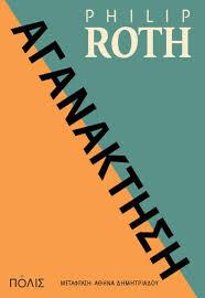 Philip_Roth-Aganaktisi