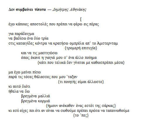 athinakis1