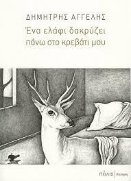αγγελής βιβλίο