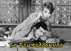 To-Tempeloskylo-1963-ellhnikew-tainiew-240x173