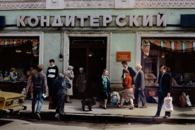 RUSSIA. Moscow. 1989.