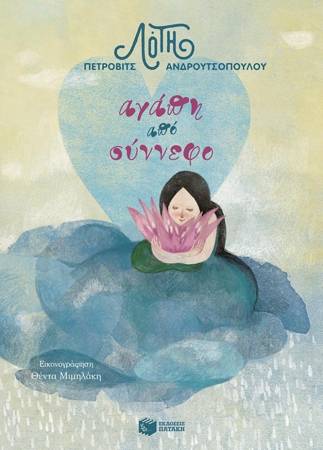 agapi_apo_synnefo_cover