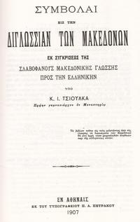 Simvolai_Eis_Tin_Siglossan_Ton_Makedonon_1