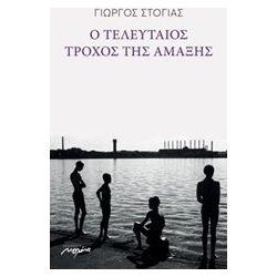 o-teleytaios-troxos-ths-amakshs.jpg