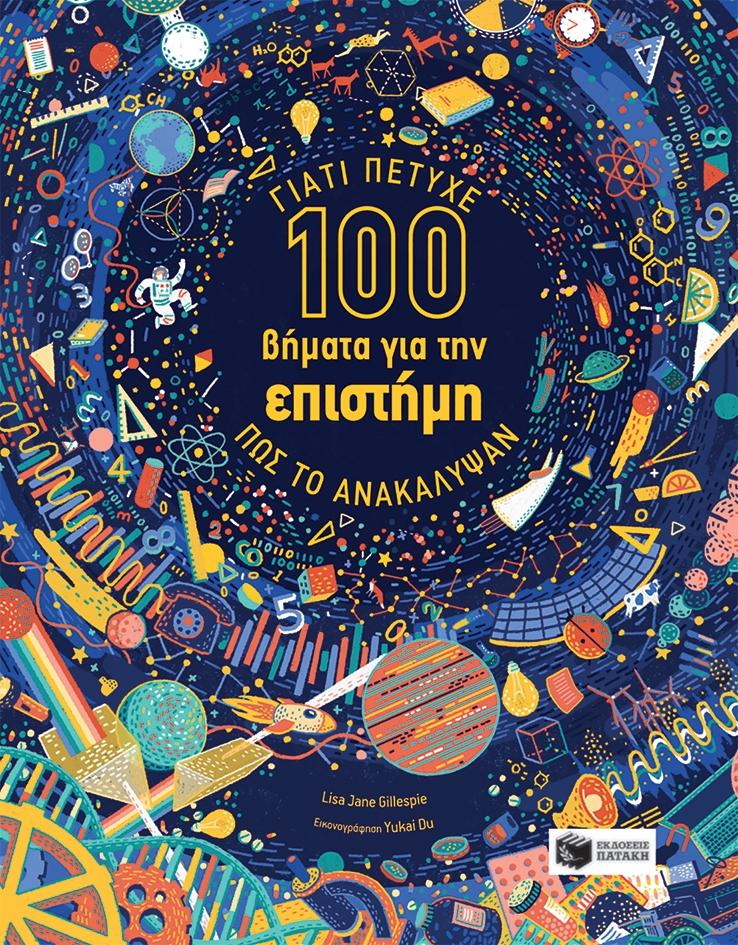 100_vimata_gia_thn_episthmh_cover