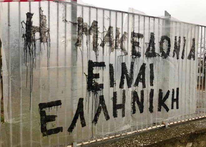 makedonia-ellhnikh-660x470