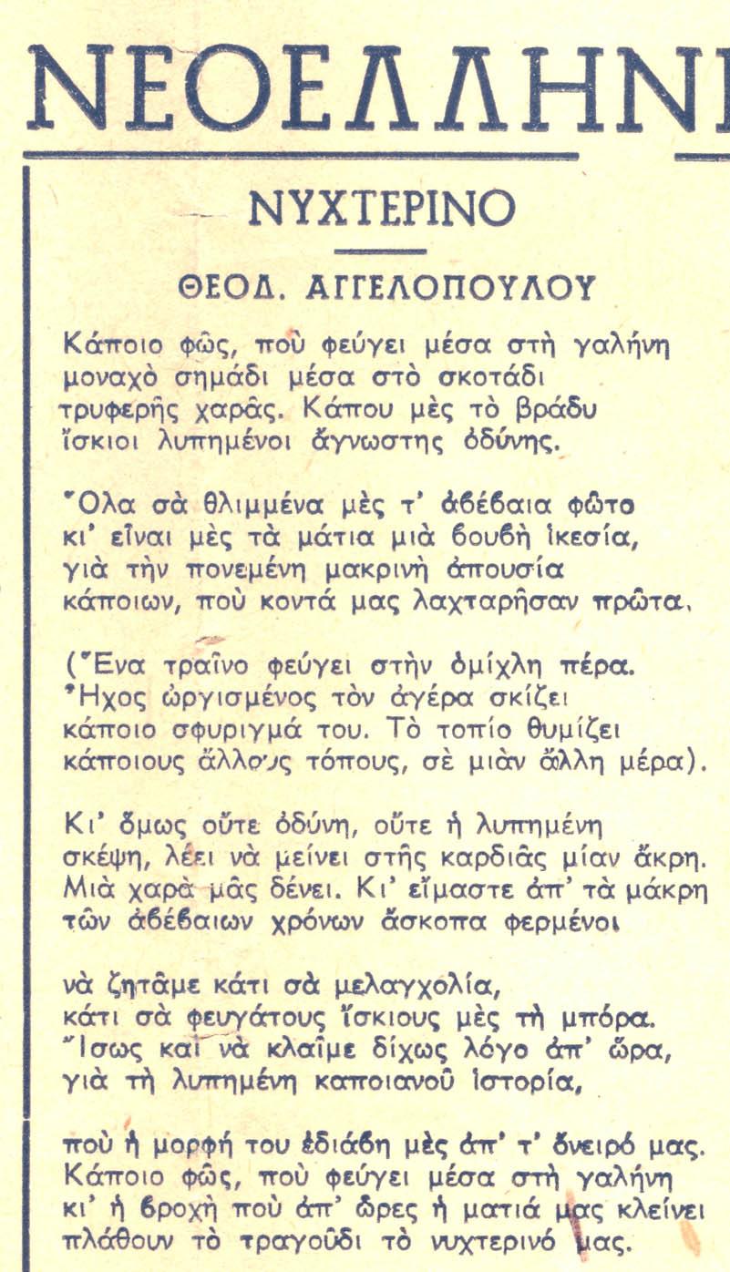 Αγγελοπουλος Θοδωρος ποιημα 17_3_1954