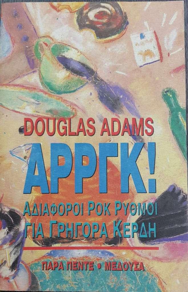 arrgk-adiafori-rok-rithmi-gia-grigora-kerdi-8549cover