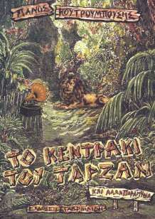 To_kentraki_toy_Tarzan